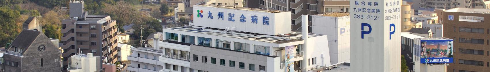 九州記念病院外観