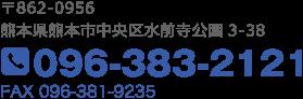 〒862-0956 熊本県熊本市中央区水前寺公園3-38 096-383-2121 FAX 096-381-9235
