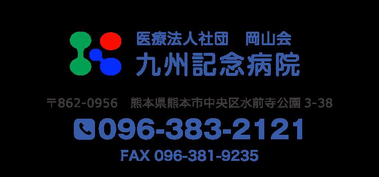 医療法人社団 岡山会 九州記念病院 〒862-0956 熊本県熊本市中央区水前寺公園3-38 096-383-2121 FAX 096-381-9235