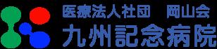 医療法人社団 岡山会 九州記念病院