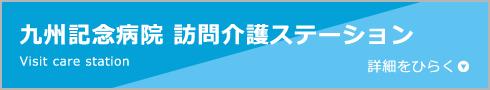 九州記念病院 訪問介護ステーション