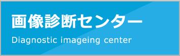 画像診断センター